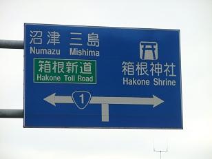 2013箱根ウォーキング10