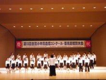 合唱コン小学生の部